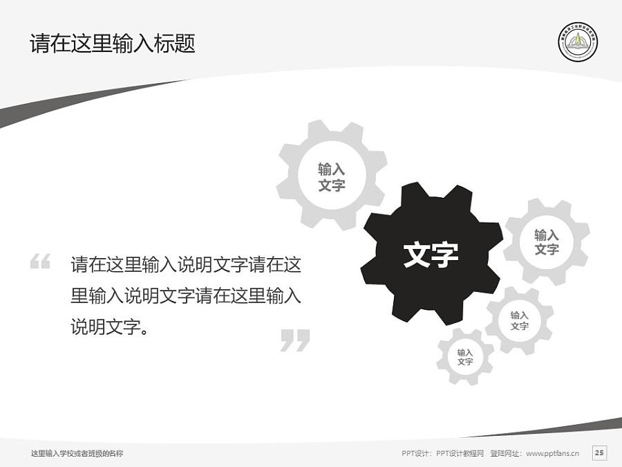 湖南科技工业职业技术学院PPT模板下载_幻灯片预览图25