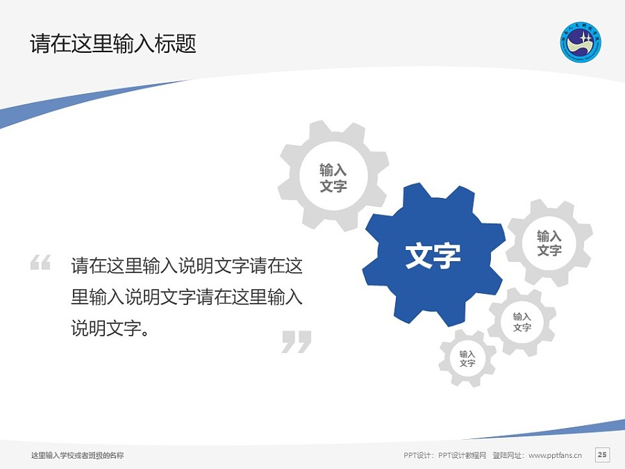湖南人文科技学院PPT模板下载_幻灯片预览图25