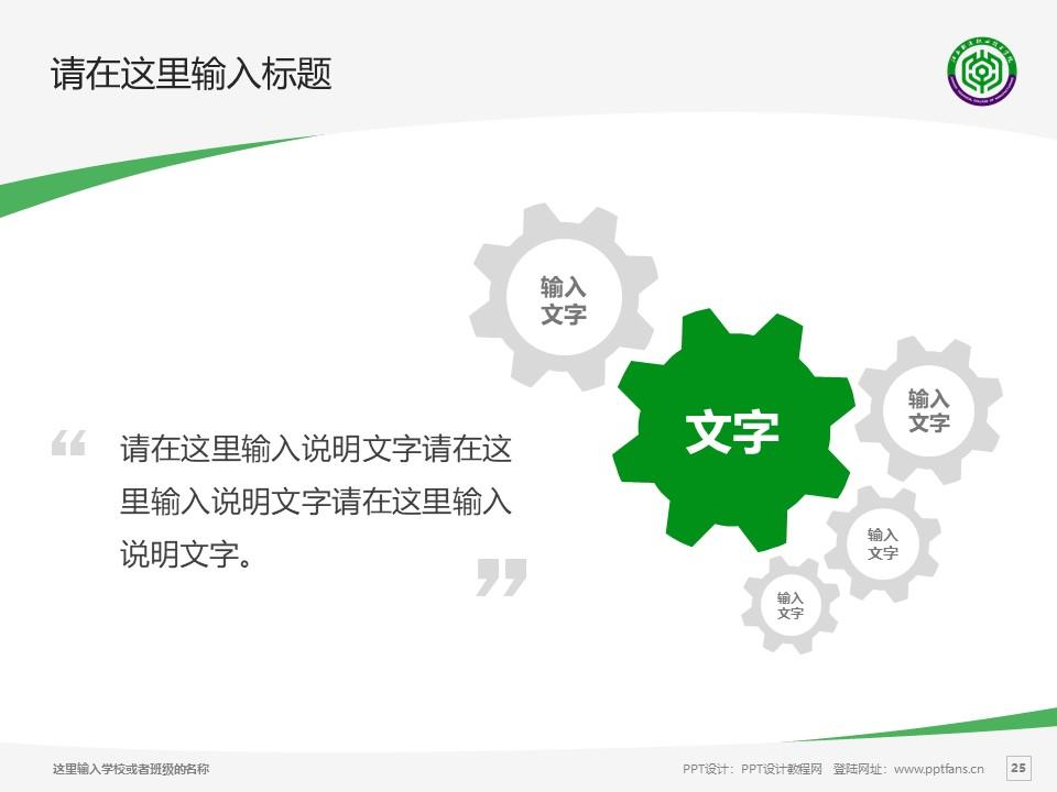 江西制造职业技术学院PPT模板下载_幻灯片预览图25