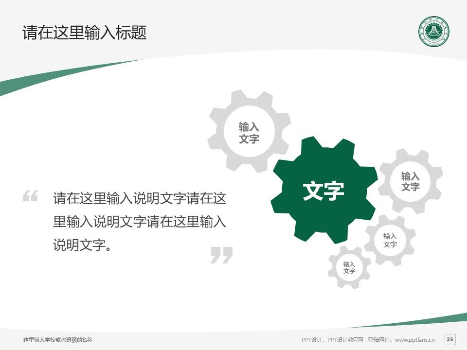 江西现代职业技术学院PPT模板下载_幻灯片预览图25