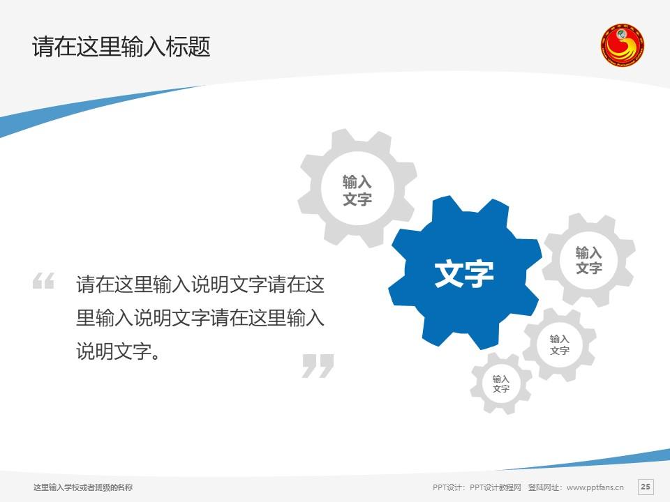 湖南都市职业学院PPT模板下载_幻灯片预览图25