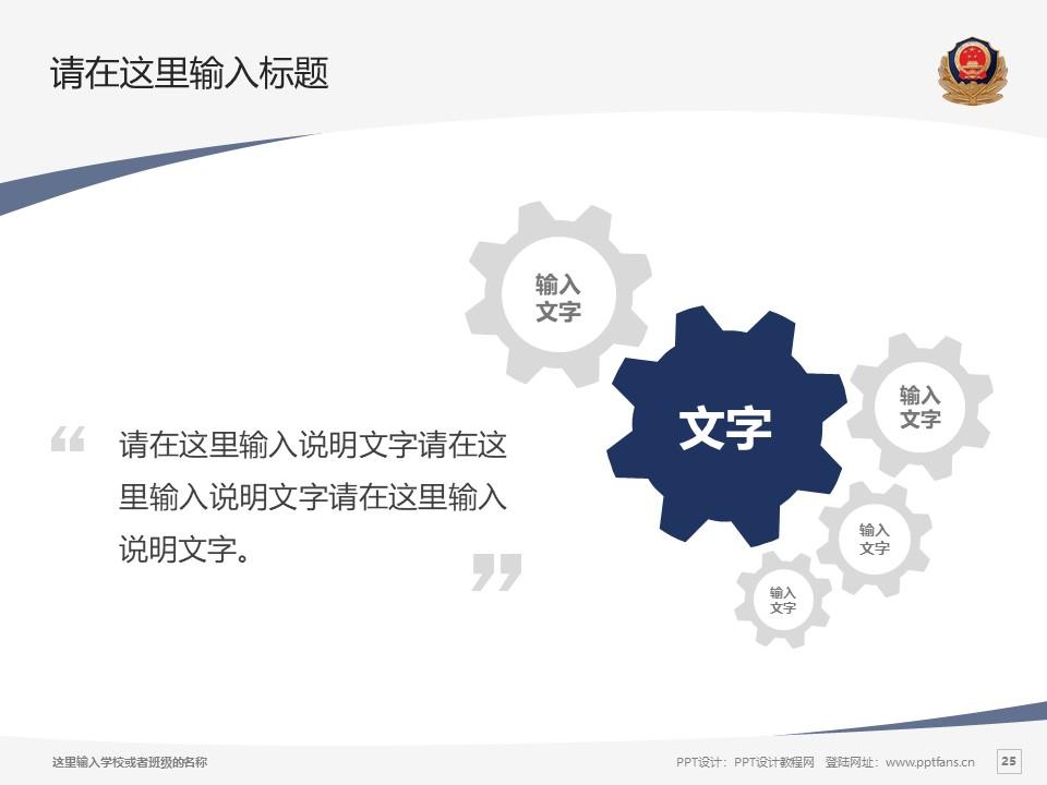 江西司法警官职业学院PPT模板下载_幻灯片预览图25