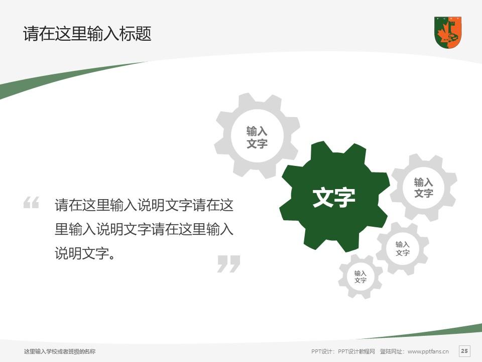 江西枫林涉外经贸职业学院PPT模板下载_幻灯片预览图25