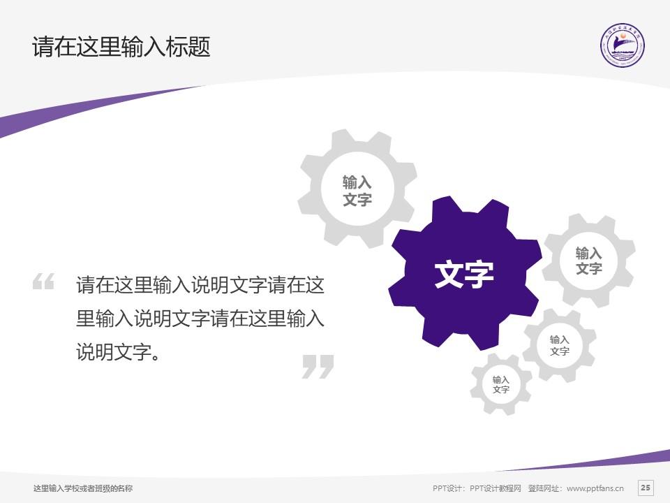 九江职业技术学院PPT模板下载_幻灯片预览图25