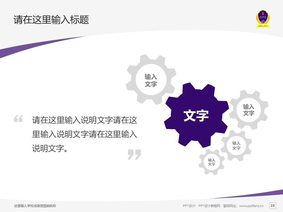 江西警察学院PPT模板下载_幻灯片预览图25