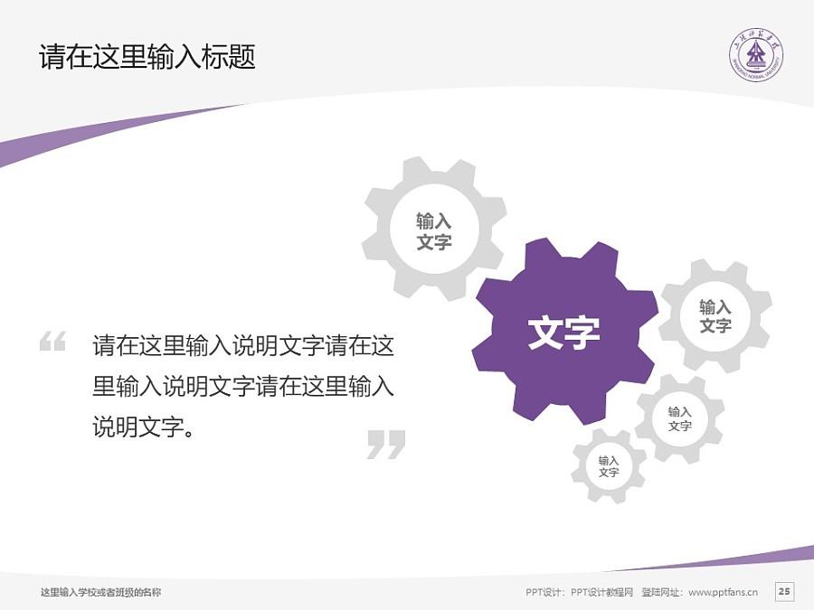 上饶师范学院PPT模板下载_幻灯片预览图25
