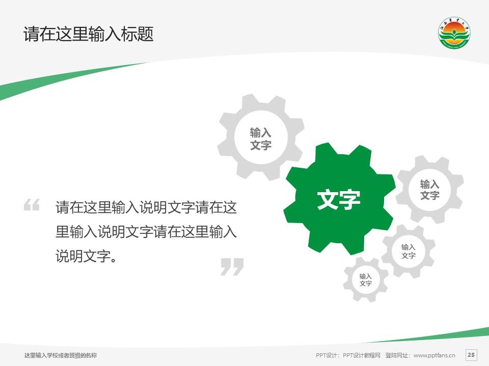 江西农业大学PPT模板下载_幻灯片预览图25