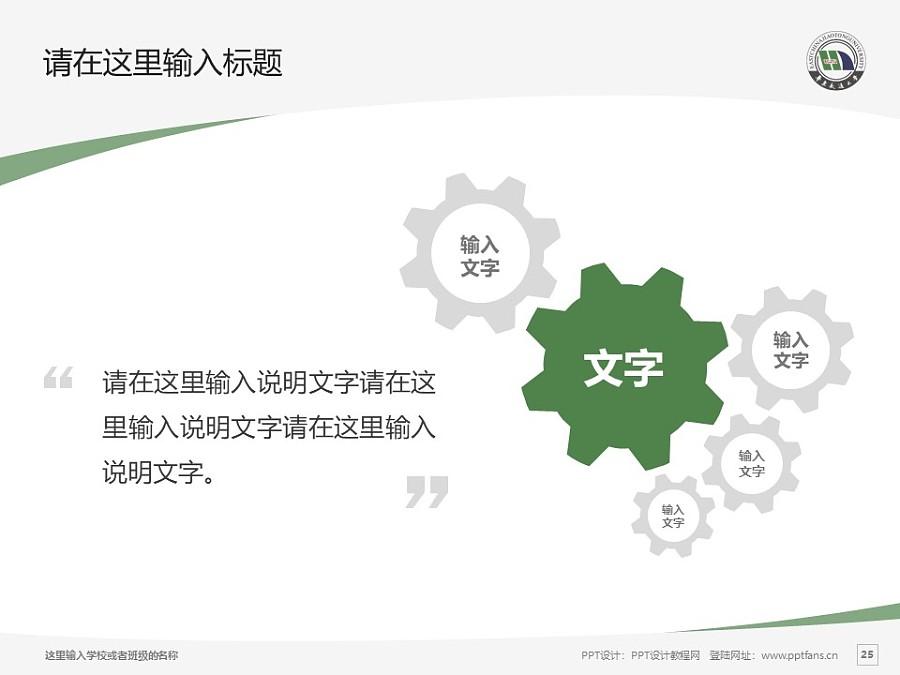 华东交通大学PPT模板下载_幻灯片预览图25