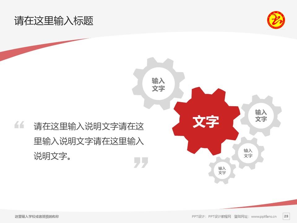 山东杏林科技职业学院PPT模板下载_幻灯片预览图25