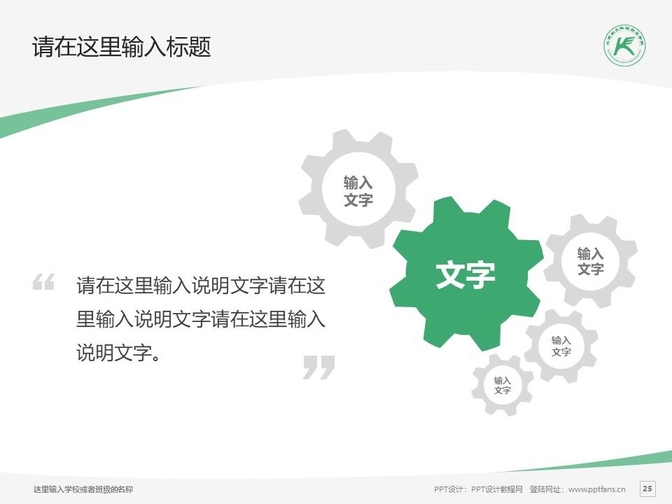 山东凯文科技职业学院PPT模板下载_幻灯片预览图24