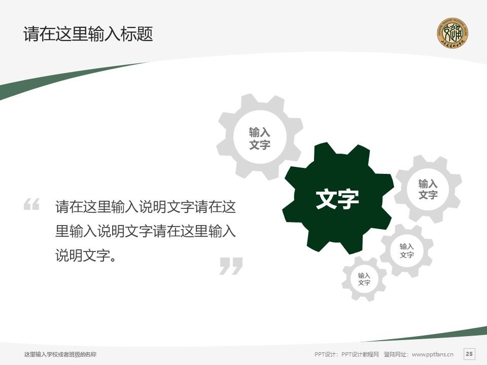 山东交通职业学院PPT模板下载_幻灯片预览图25
