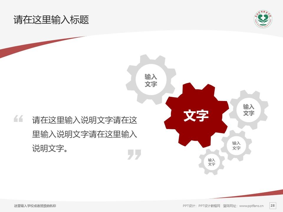 济南护理职业学院PPT模板下载_幻灯片预览图25