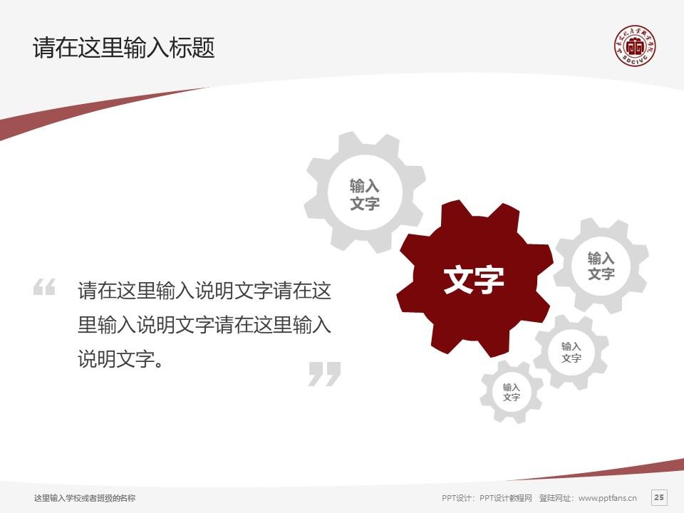 山东文化产业职业学院PPT模板下载_幻灯片预览图25