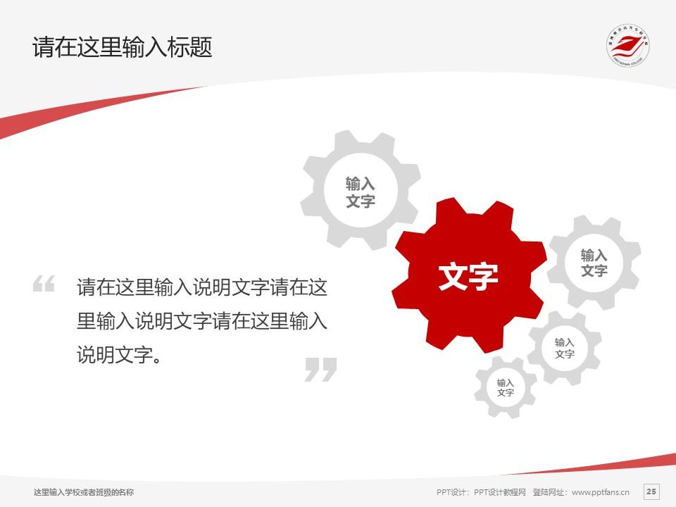 淄博师范高等专科学校PPT模板下载_幻灯片预览图25