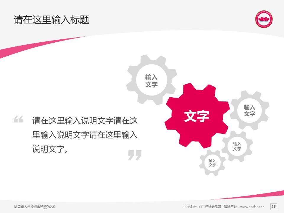 济南幼儿师范高等专科学校PPT模板下载_幻灯片预览图25
