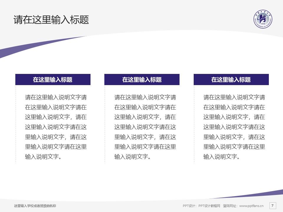 河南工业大学PPT模板下载_幻灯片预览图7