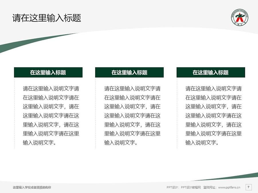 郑州大学PPT模板下载_幻灯片预览图7