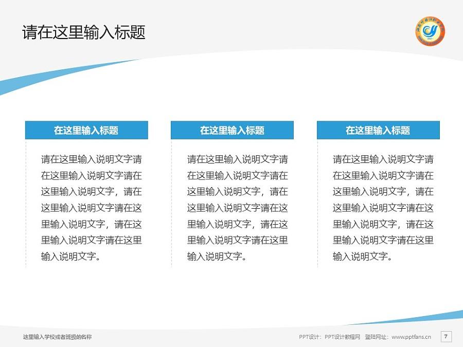 海南外国语职业学院PPT模板下载_幻灯片预览图7