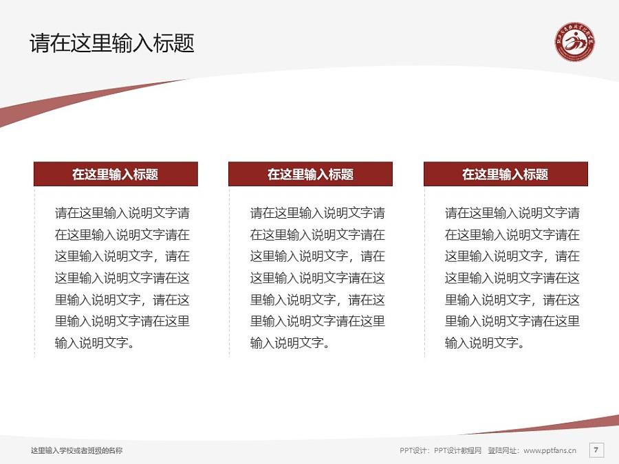 黔西南民族职业技术学院PPT模板_幻灯片预览图7