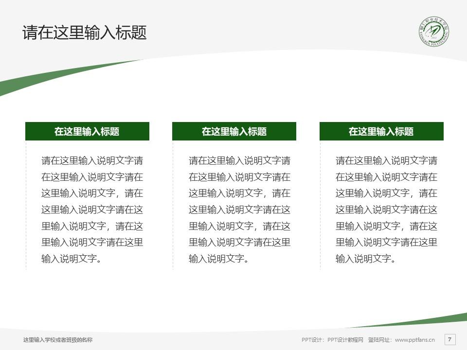 铜仁职业技术学院PPT模板_幻灯片预览图7