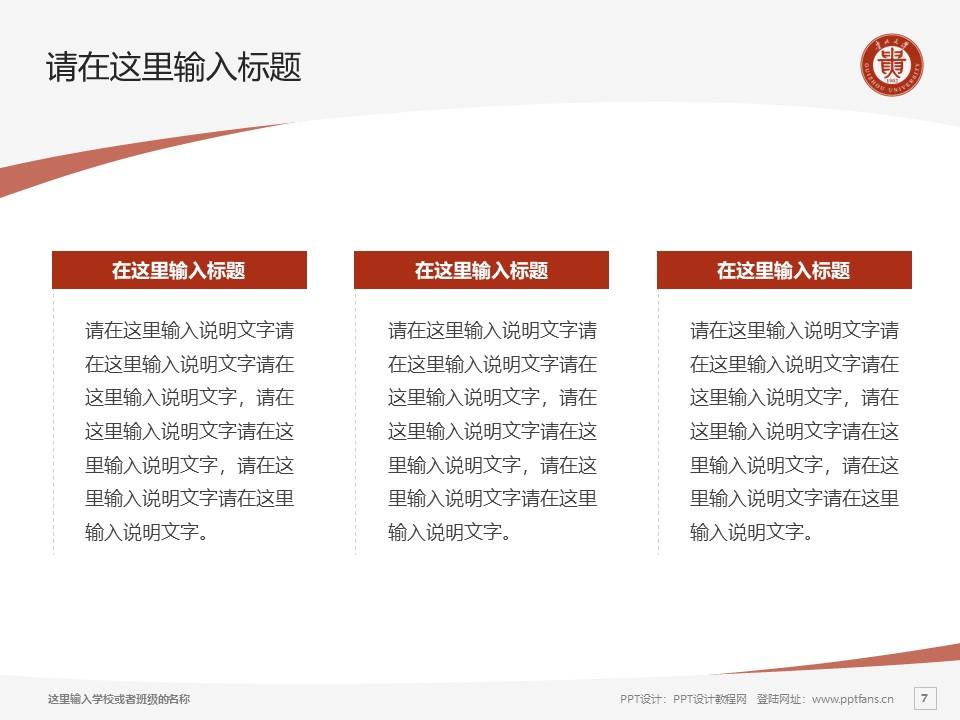 贵州大学PPT模板_幻灯片预览图7