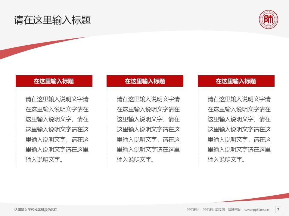 贵州师范大学PPT模板_幻灯片预览图7