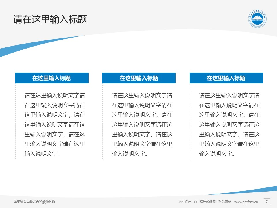 丽江师范高等专科学校PPT模板下载_幻灯片预览图7