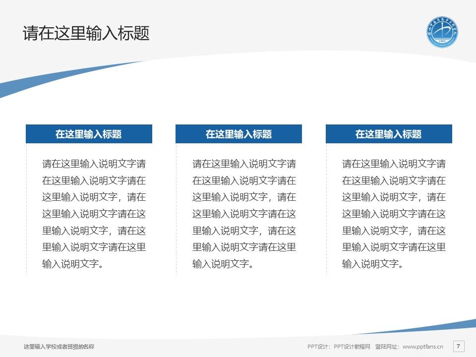 保山中医药高等专科学校PPT模板下载_幻灯片预览图7