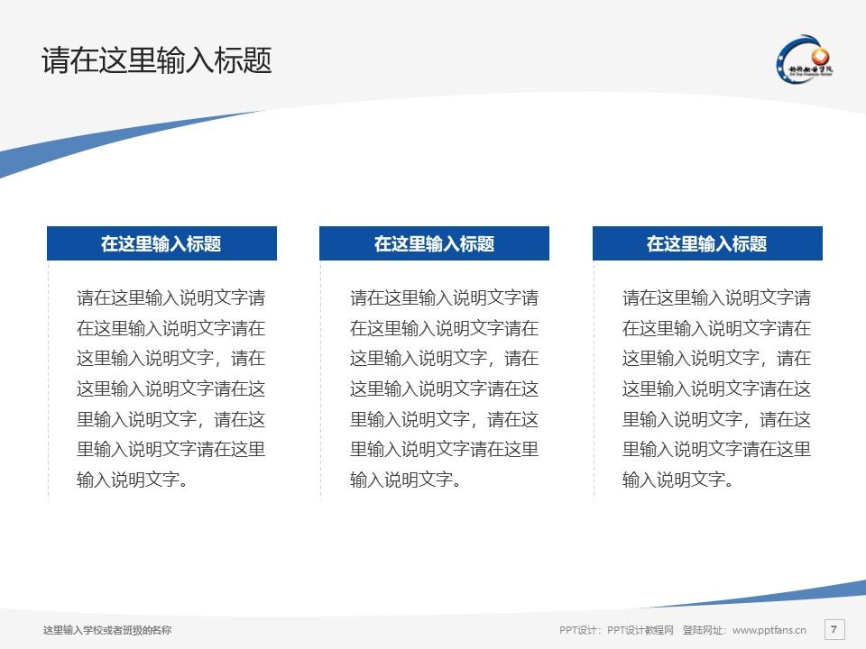 云南新兴职业学院PPT模板下载_幻灯片预览图7