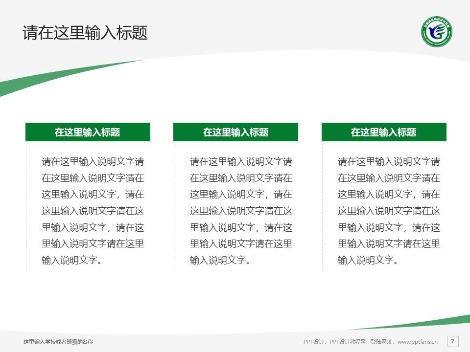 云南林业职业技术学院PPT模板下载_幻灯片预览图7