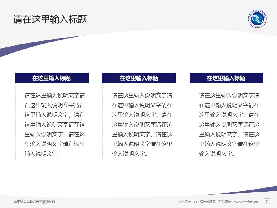 云南机电职业技术学院PPT模板下载_幻灯片预览图7