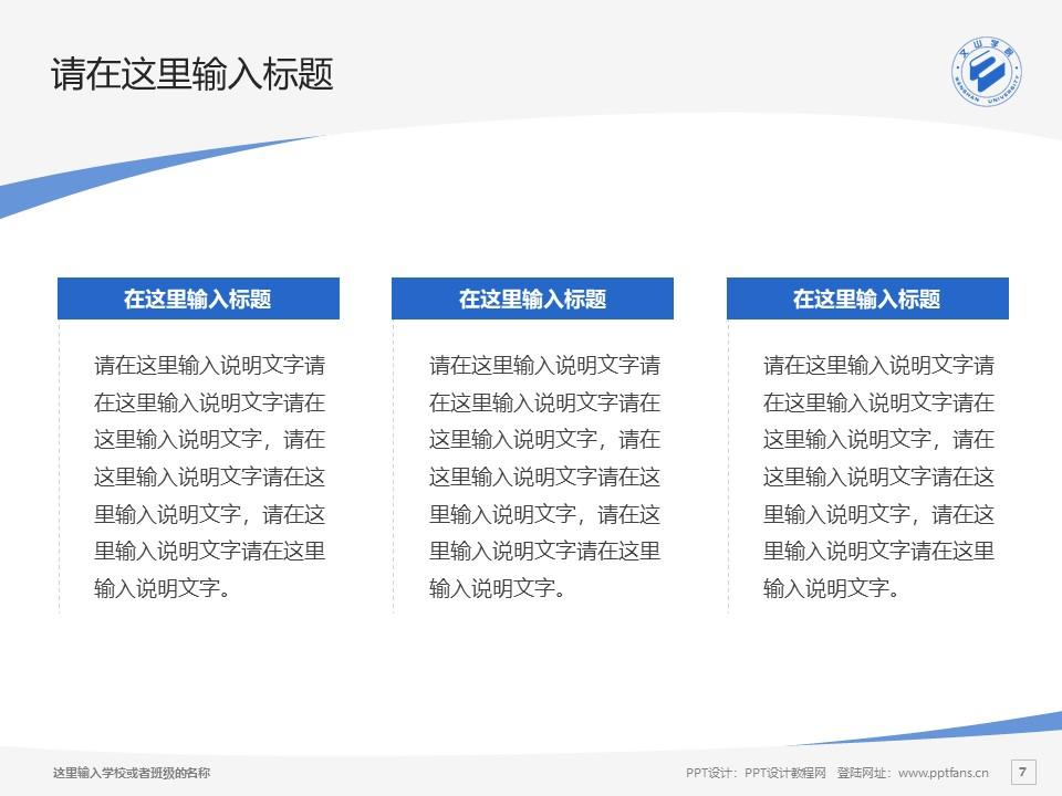 文山学院PPT模板下载_幻灯片预览图7