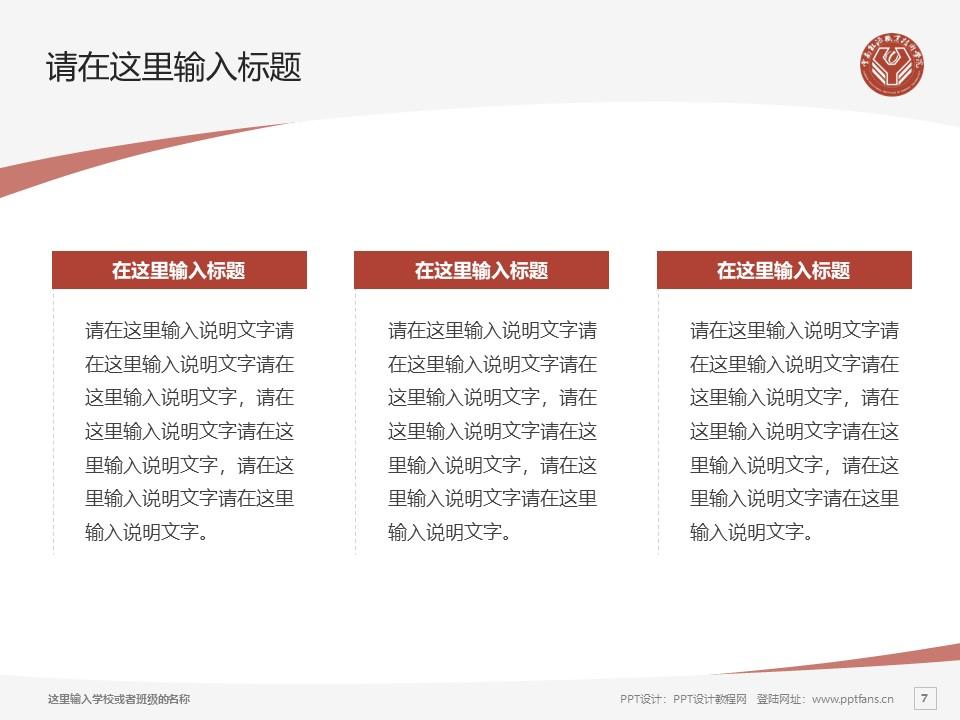 云南能源职业技术学院PPT模板下载_幻灯片预览图7