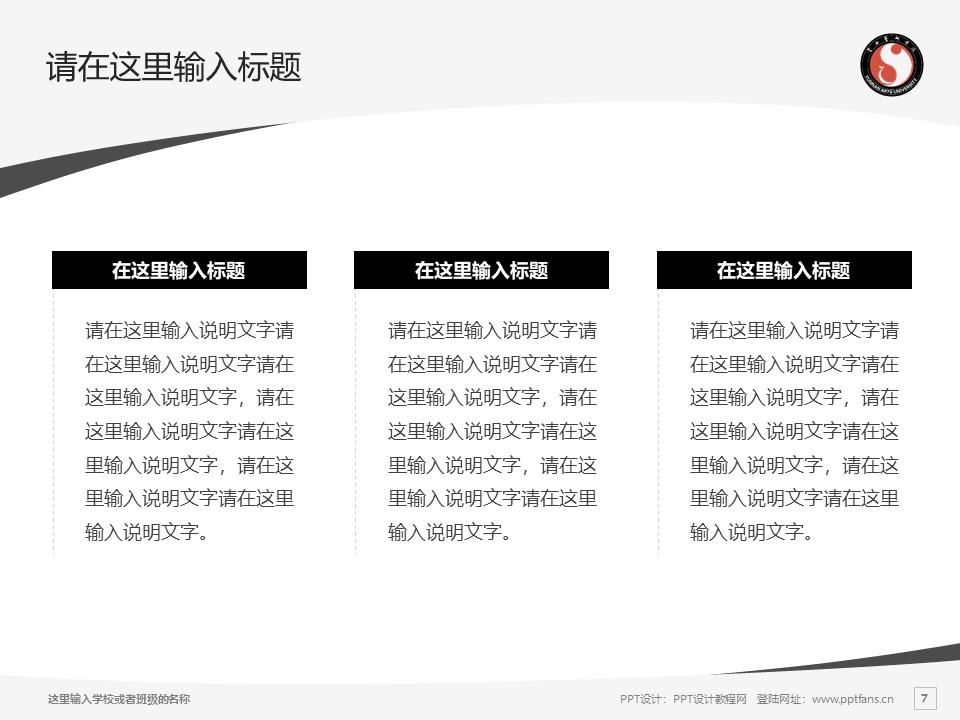 云南艺术学院PPT模板下载_幻灯片预览图7