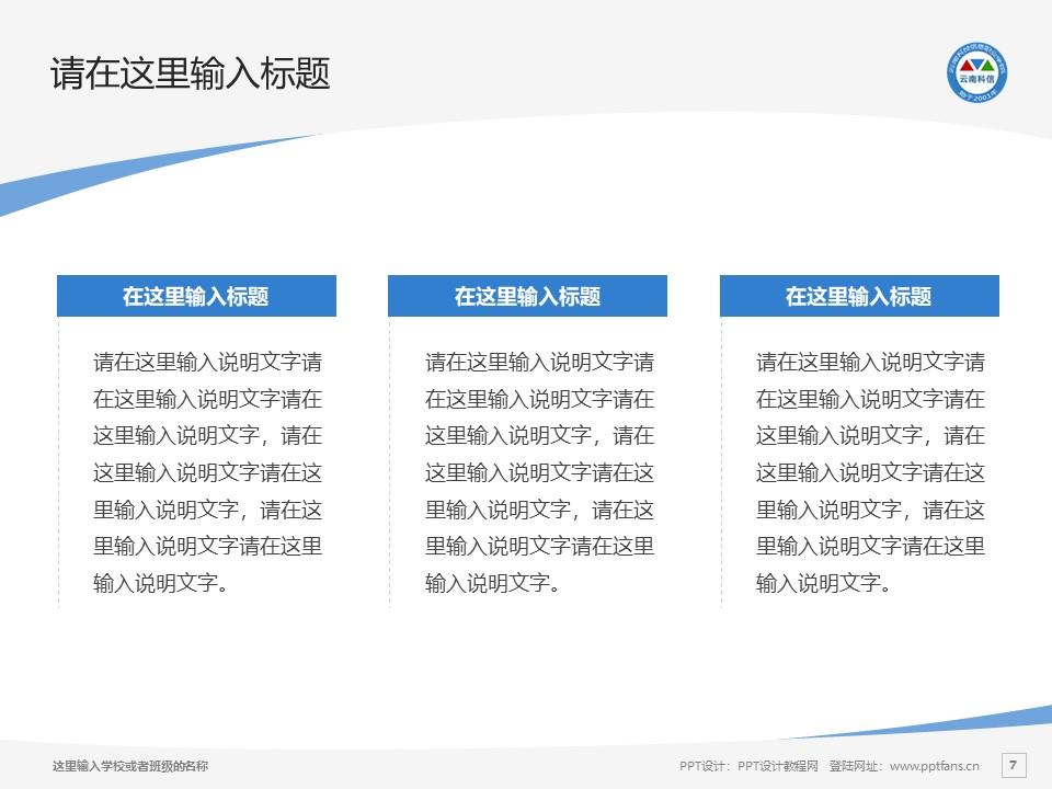 云南科技信息职业学院PPT模板下载_幻灯片预览图7