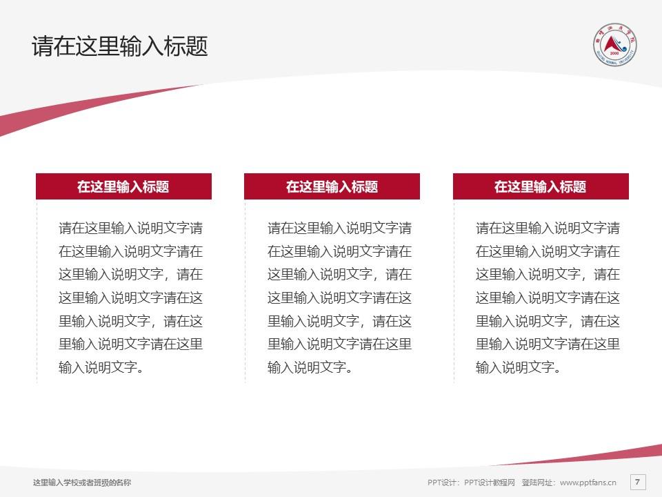 曲靖师范学院PPT模板下载_幻灯片预览图7