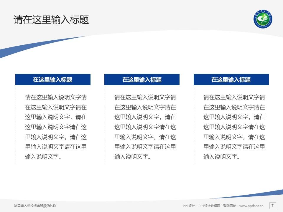 云南中医学院PPT模板下载_幻灯片预览图7