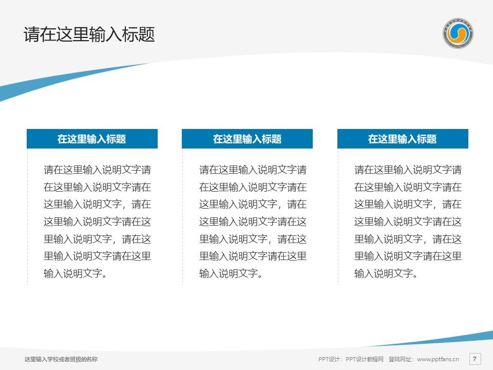 云南交通职业技术学院PPT模板下载_幻灯片预览图7