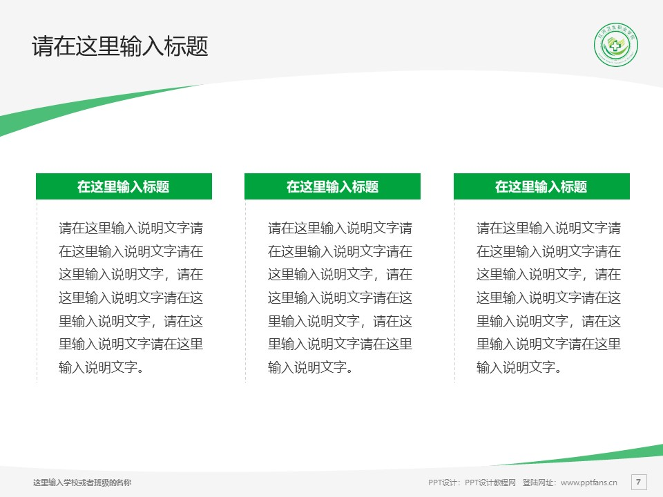 红河卫生职业学院PPT模板下载_幻灯片预览图7