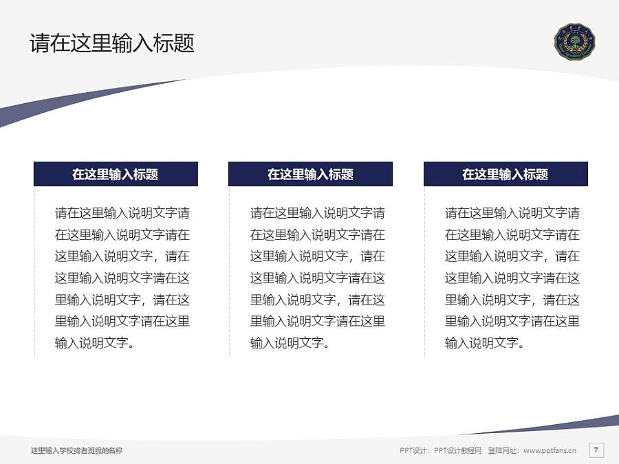 云南农业大学PPT模板下载_幻灯片预览图7