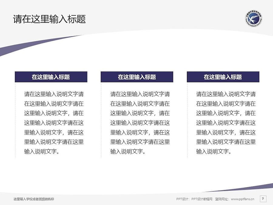 云南现代职业技术学院PPT模板下载_幻灯片预览图7
