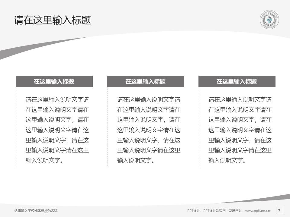 昆明卫生职业学院PPT模板下载_幻灯片预览图7