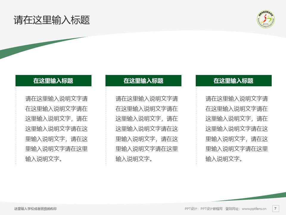 湖南外国语职业学院PPT模板下载_幻灯片预览图7