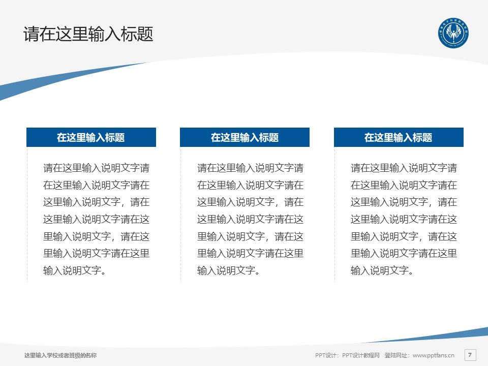 湖南电子科技职业学院PPT模板下载_幻灯片预览图7