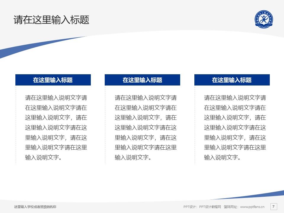 湖南石油化工职业技术学院PPT模板下载_幻灯片预览图7