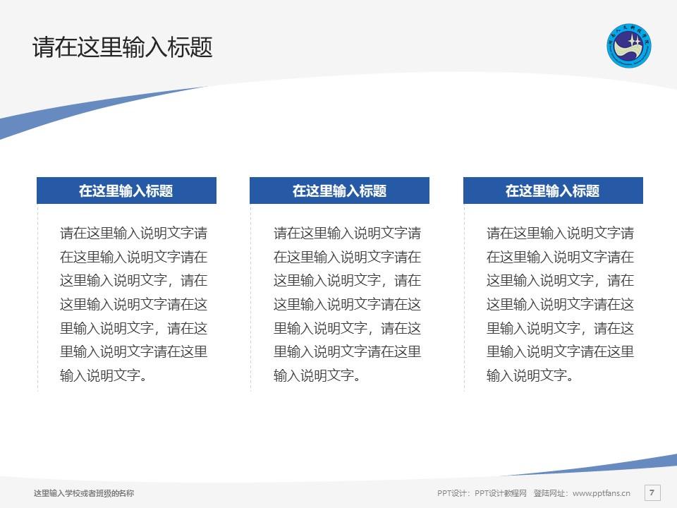 湖南人文科技学院PPT模板下载_幻灯片预览图7