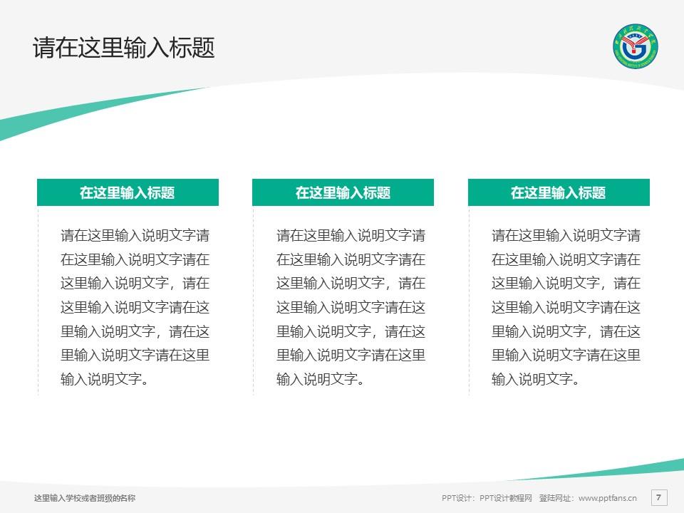 赣西科技职业学院PPT模板下载_幻灯片预览图7