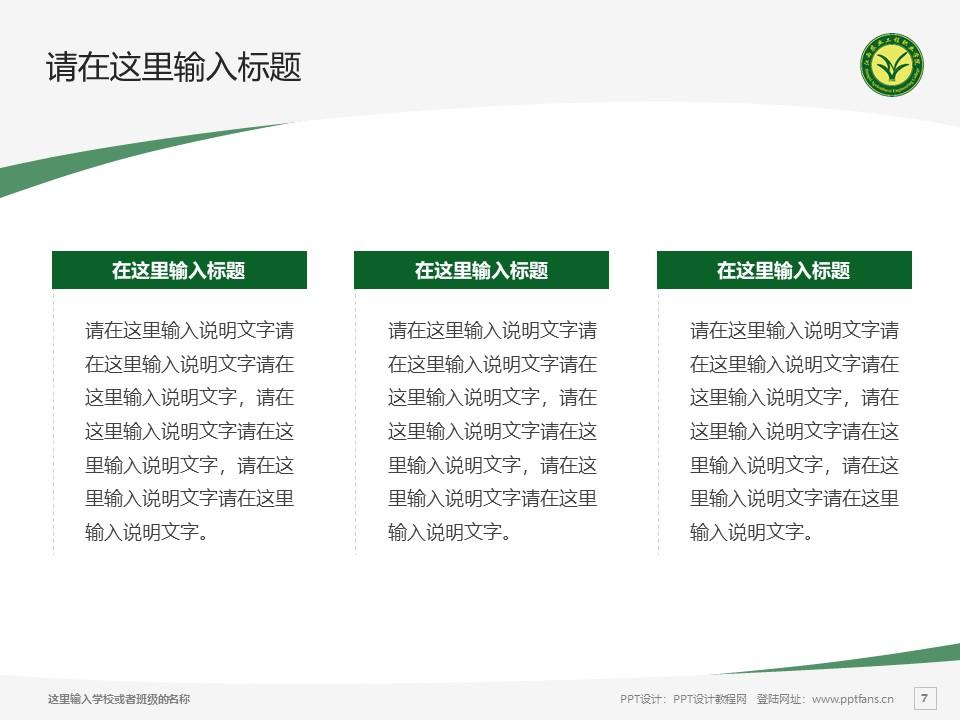 江西农业工程职业学院PPT模板下载_幻灯片预览图7