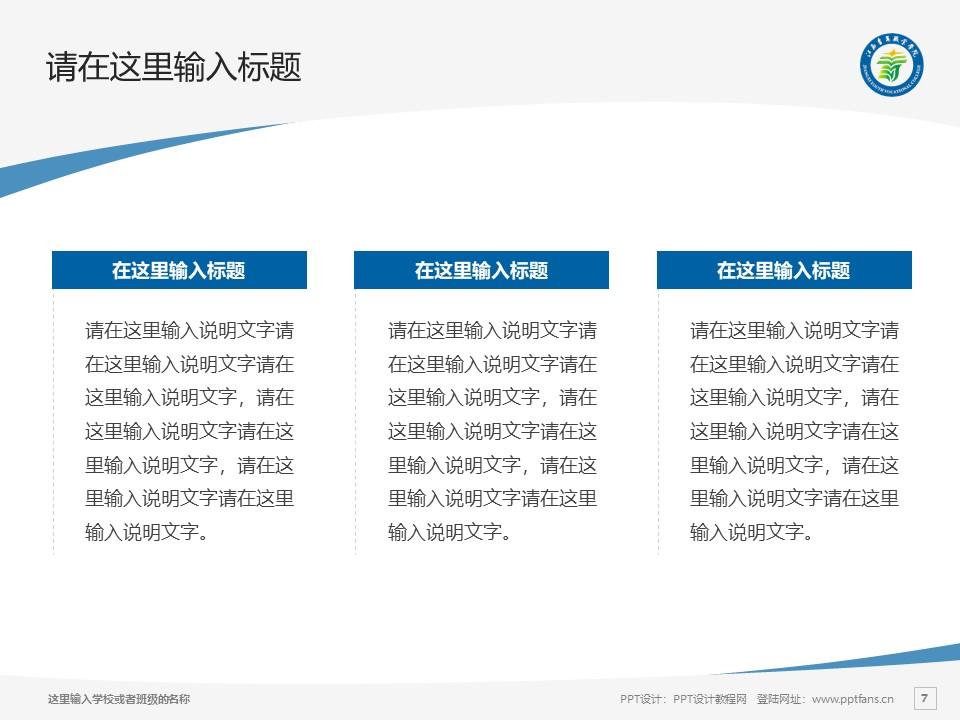 江西青年职业学院PPT模板下载_幻灯片预览图7