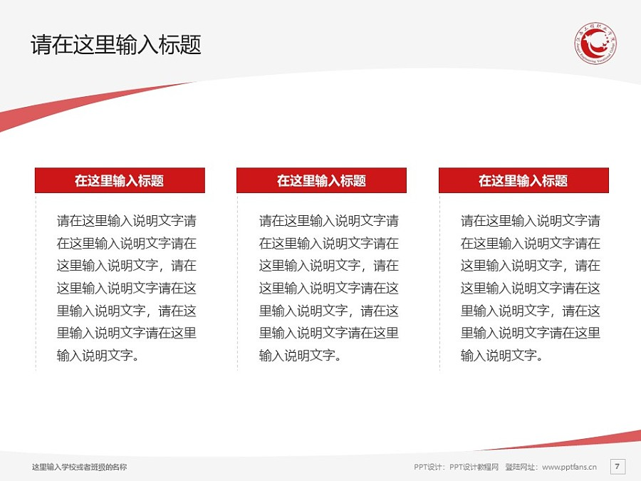江西工程职业学院PPT模板下载_幻灯片预览图7